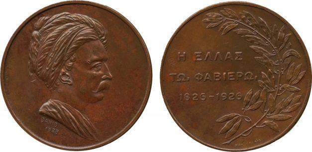 Αναμνηστικό μετάλλιο για τα 100 χρόνια από την ηρωική μάχη στην Ακρόπολη, Συλλογή ΕΕΦ