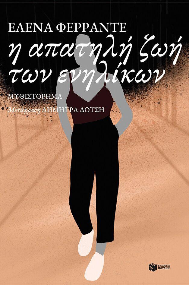 Ελενα Φερράντε «Η απατηλή ζωή των ενηλίκων»: Ταυτόχρονη κυκλοφορία του νέου βιβλίου σε 27