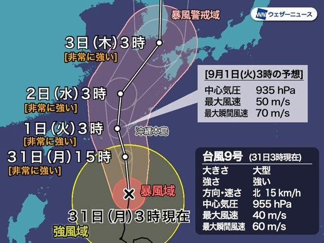 台風9号 予想進路
