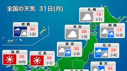 【今日の天気・8月31日】