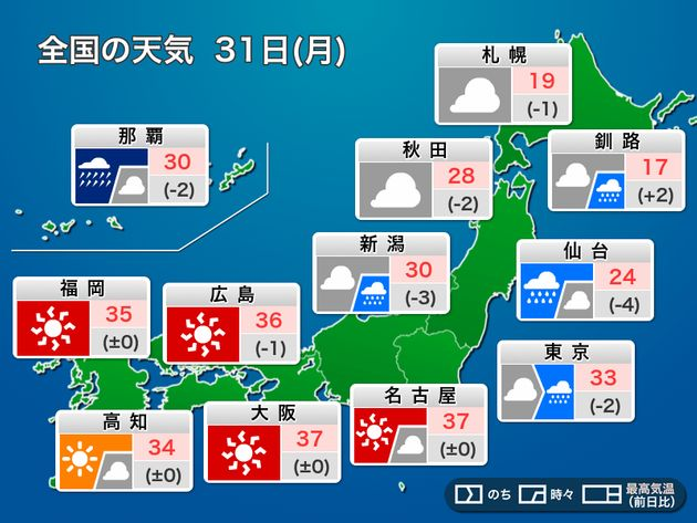 全国の天気 31日(月)