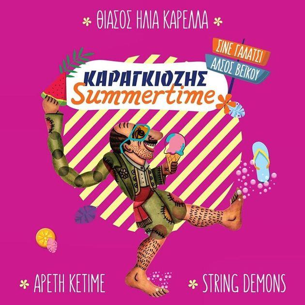 Καραγκιόζης Summertime του Ηλία Καρελλά με String Demons και Αρετή