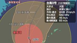 【台風9号】沖縄通過後の進路は?