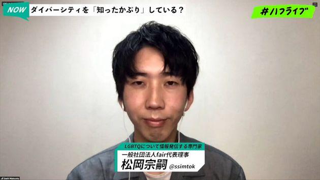 8月25日に配信した「ハフライブ」にゲスト出演した、一般社団法人「fair」代表理事の松岡宗嗣さん