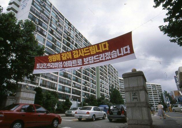 대치동 은마아파트는 2002년에 재건축 승인이 났다. 시공사로 선정된 건설회사들이 현 수막을 걸었다. 그때 김종수 기자가 찍은 사진을 이번에 처음 공개한다. 그런데 2020년에도 은마아파트는...