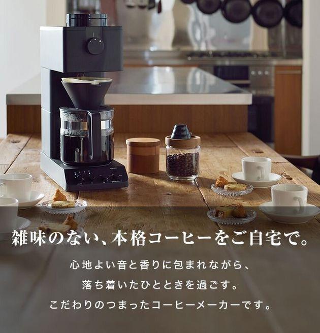 おしゃれでコンパクト。本格的な味わいが楽しめるミル付きコーヒーメーカー5選