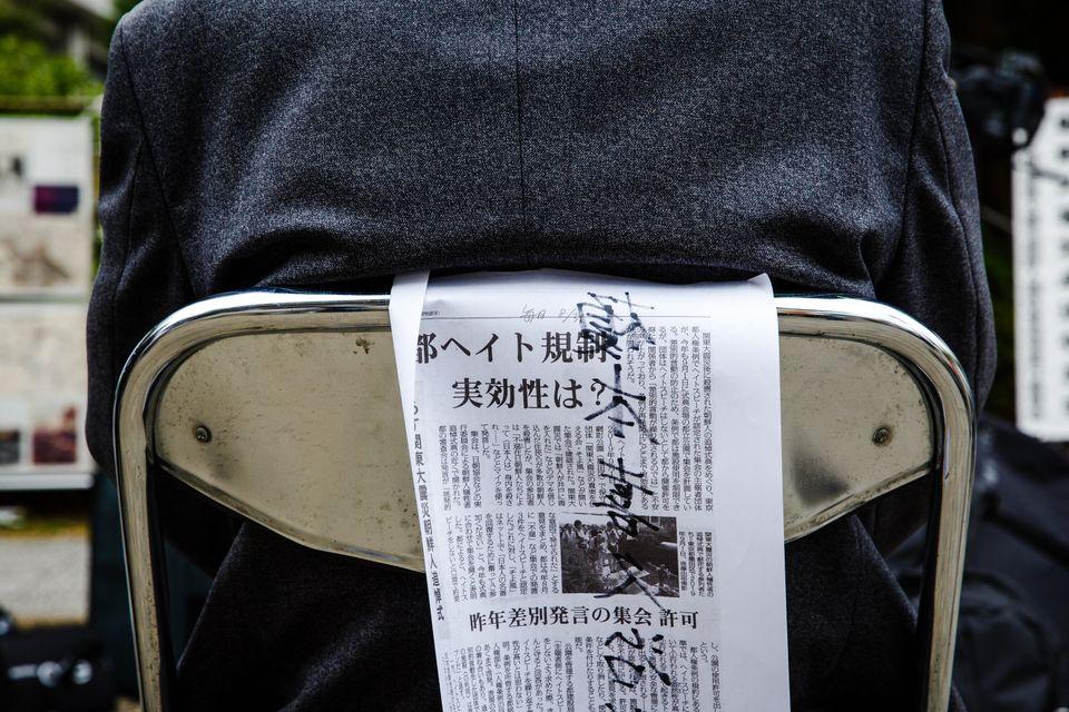 朝鮮人犠牲者追悼式の関係者席に貼られた紙の裏に印刷されていた、東京都のヘイトスピーチ規制に関する記事