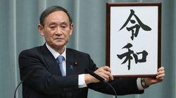 菅義偉氏は高校卒業後、板橋の段ボール工場で働いていた。「令和おじさん」の知られざる青春