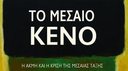 «Το Μεσαίο Κενό: Η Ακμή και η Κρίση της Μεσαίας Τάξης στην Ελλάδα και τον Κόσμο», του Φοίβου Καρζή (Εκδόσεις