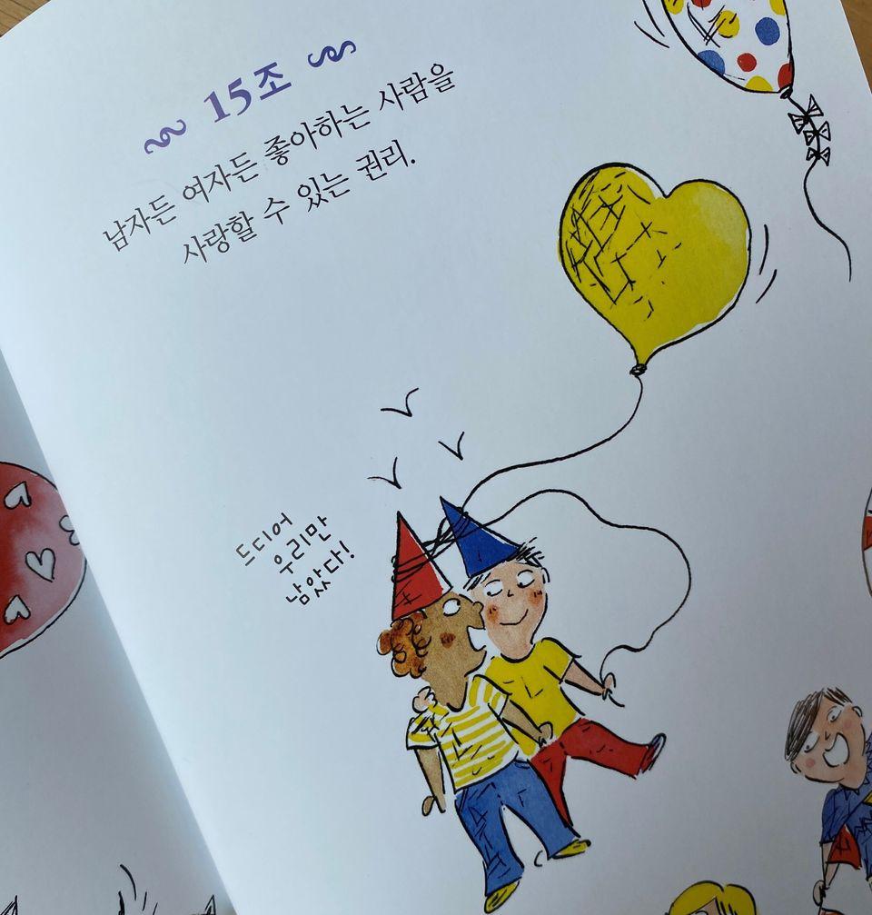 8월 25일 미래통합당 김병욱 의원이 '아들 인권 선언' 책에서 '동성애 조장'을 문제 삼은 내용 /
