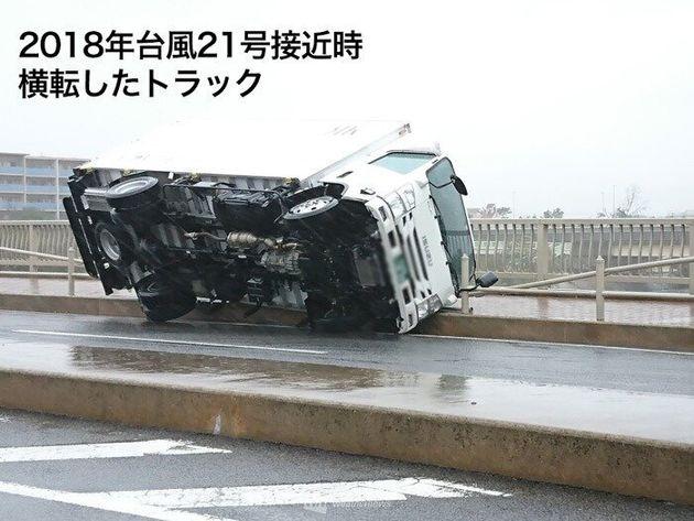 2018年台風21号時に発生したトラック横転