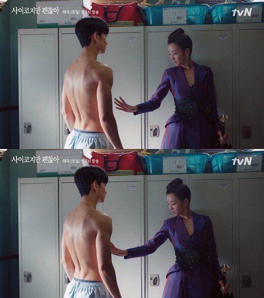 tvN '사이코지만
