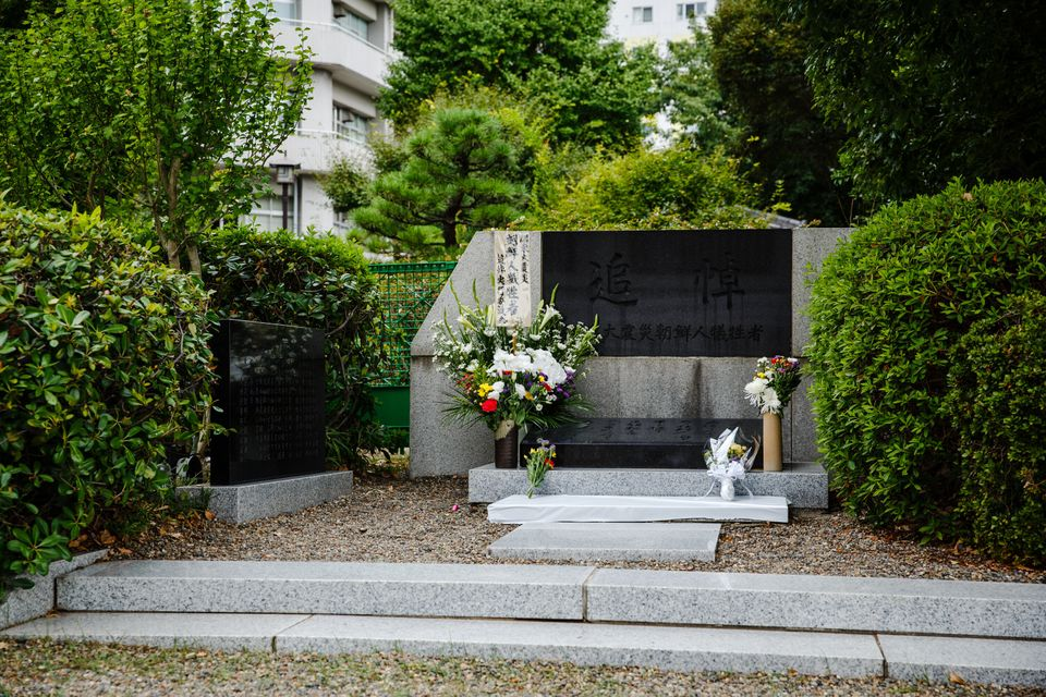 東京都・墨田区の都立横網町公園にある朝鮮人犠牲者追悼碑