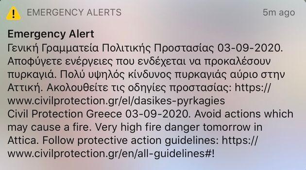 Ο Χαρδαλιάς σήμανε συναγερμό: Μήνυμα του 112 - «Προσοχή! Αύριο η πιο επικίνδυνη ημέρα του