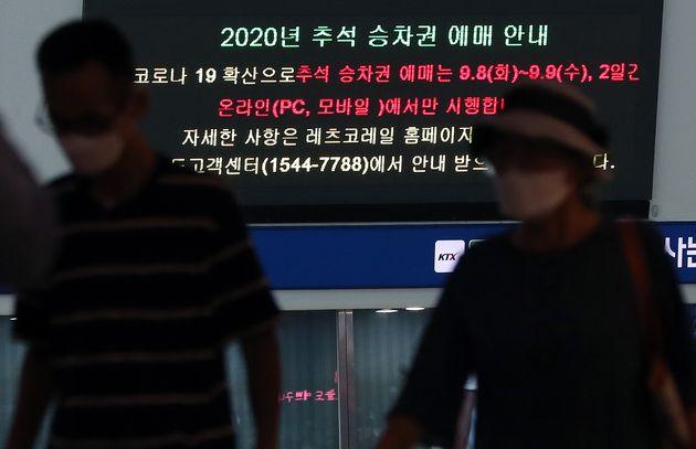 2일 오전 서울 용산구 서울역에 추석 승차권 예매일 변경을 알리는 안내문이 나오고