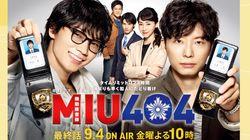 『MIU404』最終回前に知っておきたい3つの注目ポイント