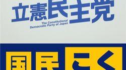 【合流新党】参加者149人の名簿(9月3日時点)