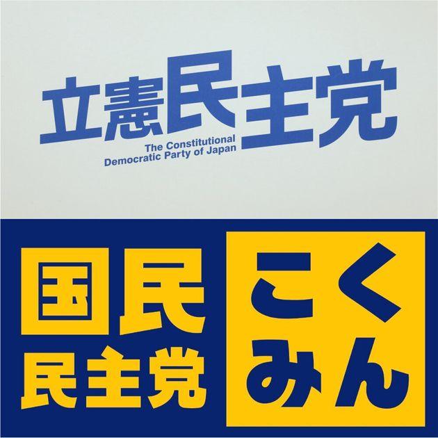 立憲民主党と国民民主党のロゴ