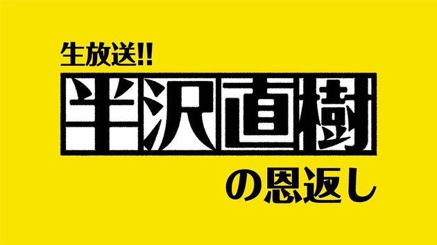 TBS日曜劇場『半沢直樹』番組Twitterより