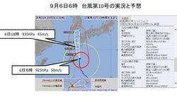【台風10号】予想進路と、暴風域の可能性がある県は?