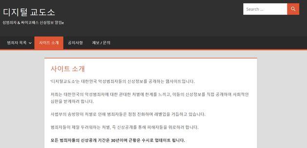 '디지털 교도소' 사이트