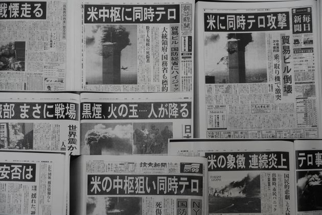 アメリカ同時多発テロ事件を報じる全国紙の2001年9月12日の朝刊。「まさに戦場」「世界震かん」などの見出しが並ぶ