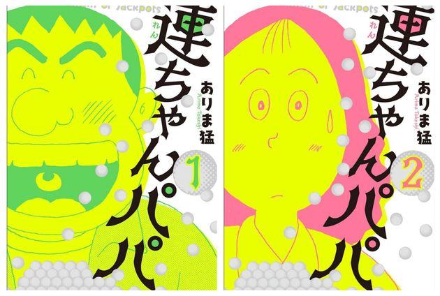 『連ちゃんパパ』単行本第1巻と2巻の書影