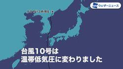 台風10号→温帯低気圧に変化 引き続き強雨や落雷、突風に注意