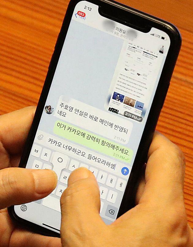 네이버 부사장 출신인 윤영찬 더불어민주당 의원이 주호영 원내대표 연설과 관련해 보좌관과 메시지를 주고 받고 있다.
