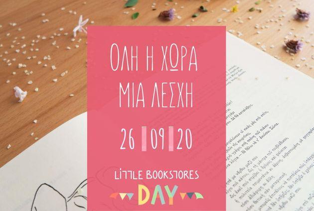 Μία ημέρα αφιερωμένη στα μικρά βιβλιοπωλεία της