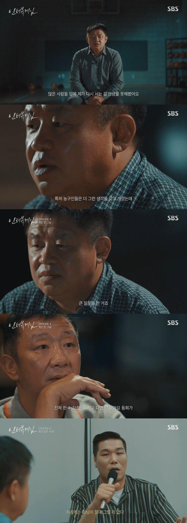 강동희 전 감독이 승부 조작 이후 처음으로 대중들에게 모습을 드러냈다