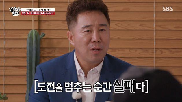 SBS '집사부일체'에 출연한 박인철 파워풀엑스