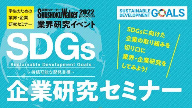【SDGs就活】「コロナ禍で、あなたの当たり前は変わりましたか?」学生の企業選びにも、新たな視点