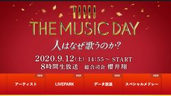 「THE MUSIC DAY」の出演者は?