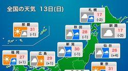 【9月13日】関東、30℃超えの残暑⇒急な雨。北日本は土砂災害などに警戒