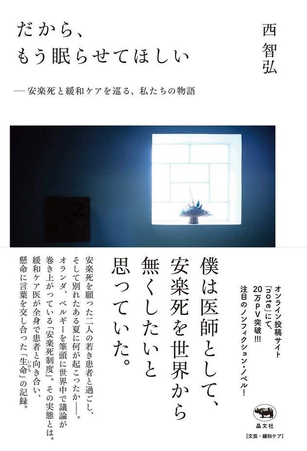西智弘『だから、もう眠らせてほしい 安楽死と緩和ケアを巡る、私たちの物語