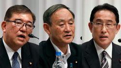 【自民党総裁選】石破茂、菅義偉、岸田文雄の3氏の得票数は?(UPDATE)