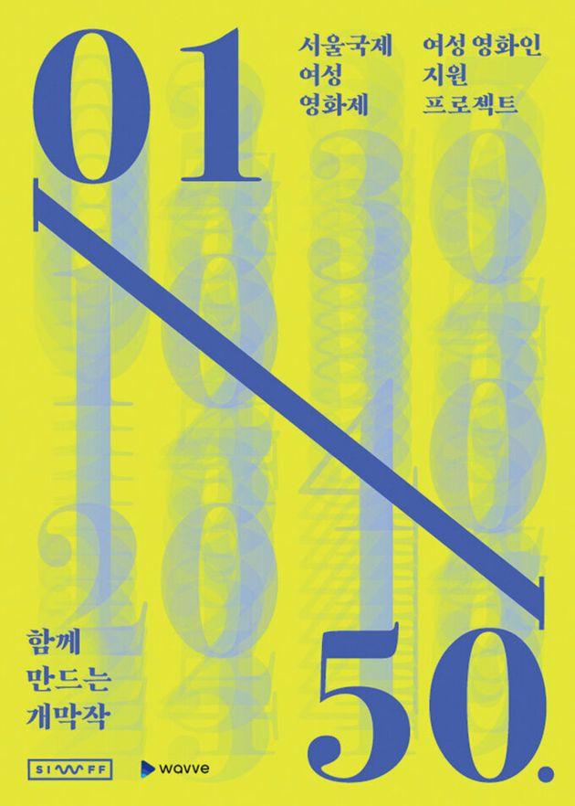 2020년 서울국제여성영화제