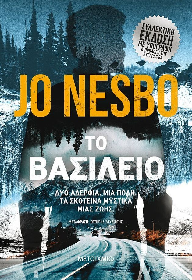 «Το Βασίλειο»: Το νέο βιβλίο του μετρ Τζο Νέσμπο στα