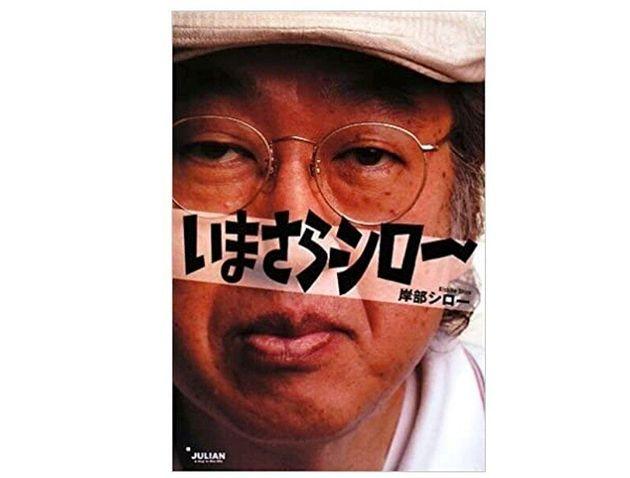 岸辺四郎さんの著書「いまさらシロー」