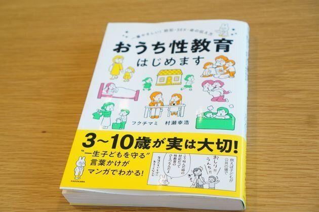 フクチマミ『おうち性教育はじめます 一番やさしい!防犯・SEX・命の伝え方』(KADOKAWA)