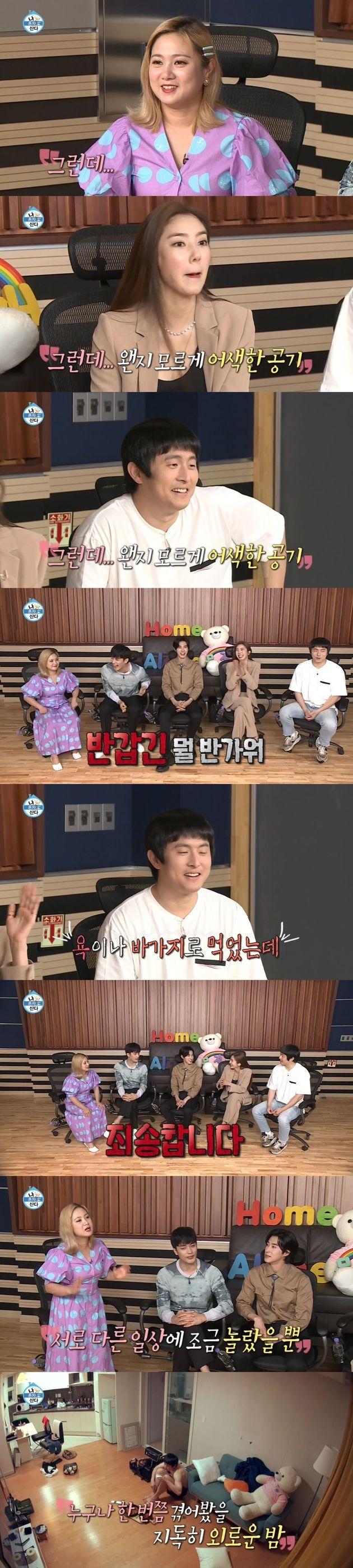 MBC '나 혼자 산다'의 기안84 기 살려주기용 오프닝. 시청자들에게는 너무나 익숙한
