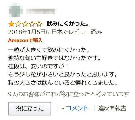 女性がアマゾンに書き込んだ商品のレビュー。現在は削除されている(アカウントにモザイクをかけています)