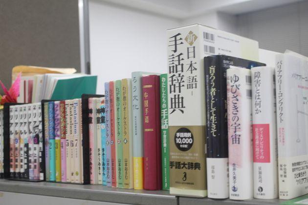 東京大学バリアフリー支援室にろう文化や手話などの関連書籍が並ぶ。