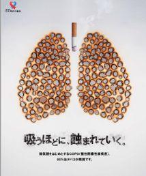 2016年度禁煙ポスター