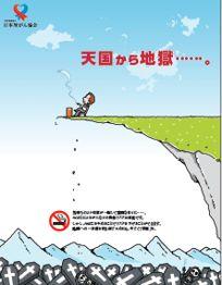 2015年度禁煙ポスター