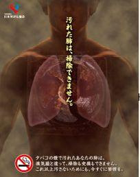 2014年度禁煙ポスター
