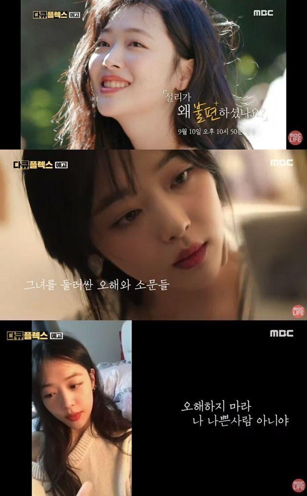 MBC '다큐플렉스'
