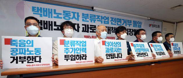 9월 17일 서울 중구 민주노총에서 열린 '택배노동자 분류작업 전면거부 돌입, 택배노동자 과로사 대책위 입장발표'