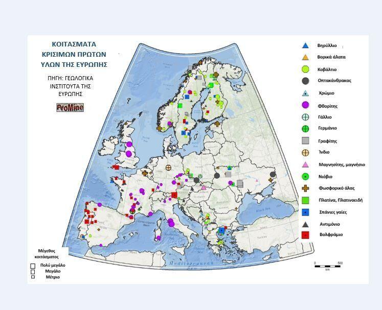 Εικ. 5ː Χάρτης κοιτασμάτων κρίσιμων ορυκτών πρώτων υλών της Ευρώπης. Πηγήː